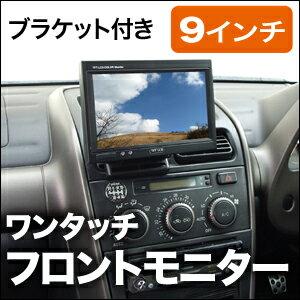 9インチワンタッチ・エアコンモニター安心1年保証高品質高性能大画面液晶モニター搭載幅広い適合車種カーナビからも簡単取り付け配線ラクラク子供にも安心ランキングでも大人気【YDKG-ms】