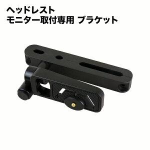 汎用モニターブラケット【ヘッドレスト】(固定金具)(リアモニター用)【YDKG-ms】