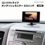 【あす楽対応】【送料無料】3.5インチオンダッシュモニター/安心1年保証