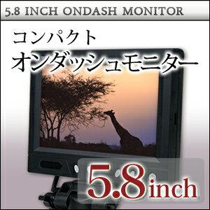 【あす楽対応】5.8インチオンダッシュモニター(リアモニター)【埋め込み可】レビューで送料無料!安心1年保証【10P24Nov11】