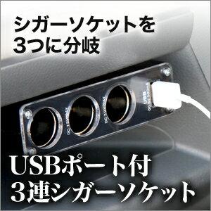 シガーソケット3連USBポート内蔵シガーライター電源アダプターカーモニター等取り付け時にAC電源確保に便利!