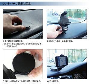 iPhone・スマートフォン車載ホルダー【ブラック】カーホルダースタンド真空吸盤で車のダッシュボードに取り付け