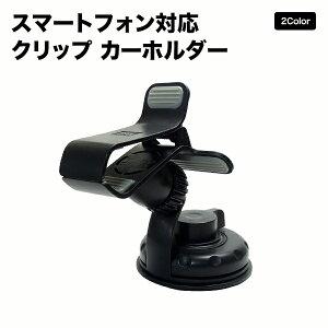 【あす楽対応】iPhone・スマートフォン 車載ホルダー【ブラック】カーホルダー スタンド 真空吸盤で車のダッシュボードに取り付け【05P20Apr12】