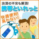 【当日出荷可能】携帯といれっと 3回分×10セット 渋滞や災害時に安心。臭わない!携帯トイレ ...