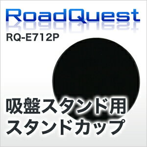RoadQuest専用スタンドカップ