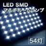 【メール便 送料無料】【即納】純正と入れ替えるだけで取り付けカンタン!純正よりも長寿命で経済的 LEDマルチルームランプ SMD 54灯