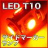【メール便送料無料】【2個セット】【即納】純正と入れ替えるだけで取り付けカンタン!純正よりも長寿命で経済的 LED サイドマーカー ランプ