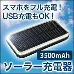 スマートフォン充電器/携帯充電器ソーラー充電器対応iPhone43GS3G,GALAXYS2,Xperiaacro】GALAXYSSC-02C,SO-02C,XperiaSO-01C,AQUOSPHONESH-12C,IS12SH,MEDIASWPN-06C,N-04C,iidaINFOBARA01,REGZAPhoneIS04,T-01C,iPad2BlackBerry
