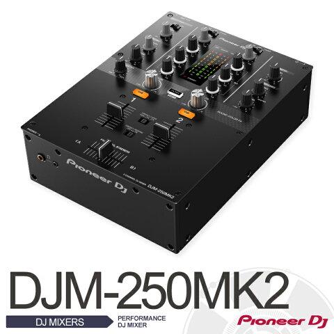 Pioneer DJM-250MK2-PERFORMANCE DJ MIXER-【パイオニア】【パフォーマンスDJミキサー】【2Ch】【送料無料】
