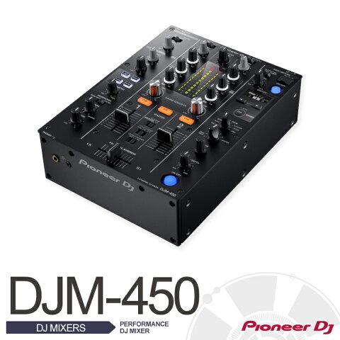Pioneer DJM-450-PERFORMANCE DJ MIXER-【【パイオニア】【パフォーマンスDJミキサー】【2Ch】【送料無料】