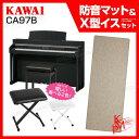 【高低自在椅子&ヘッドフォン付属】KAWAI CA97B 【プレミアムブラックサテン調】【お得な防音マット&X型イスセット!】【電子ピアノ・デジタルピアノ】【カワイ・河合楽器】【送料無料】