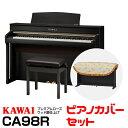 【高低自在椅子&ヘッドフォン付属】KAWAI CA98R【プレミアムローズウッド調】【お得なデジタルピアノカバーセット!】【河合楽器・カワイ】【電子ピアノ・デジタルピアノ】【送料無料】