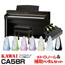 【高低自在椅子&ヘッドフォン付属】KAWAI CA58R【ローズウッド】【お得なメトロノーム&ピアノ補助ペダルセット!】【河合楽器・カワイ】【電子ピアノ・デジタルピアノ】【送料無料】