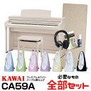 【高低自在椅子&ヘッドフォン付属】KAWAI CA59A【プレミアムホワイトメープル】【必要なものが全部揃うセット】【2021年3月中旬以降入荷予定!】【河合楽器・カワイ】【電子ピアノ・デジタルピアノ】【送料無料】・・・