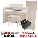 【高低自在椅子&ヘッドフォン付属】KAWAI CA49A【プレミアムホワイトメープル調仕上げ】【お得な防音マット&ピアノ補助ペダルセット!】【2021年8月上旬以降入荷予定】【河合楽器・カワイ】【電子ピアノ・デジタルピアノ】【送料無料】