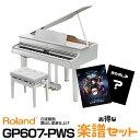 【高低自在椅子&ヘッドフォン付属】Roland GP607-PWS【2021年12月下旬入荷予定/予約受付中】【お得な鬼滅の刃 / ピアノ曲集 +お楽しみ楽譜の