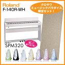 【ヘッドフォン付属】Roland ローランド F-140R-WH 【ホワイト】【お得な防音マット&メトロノームセット】【電子ピアノ・デジタルピアノ】【送料無料】