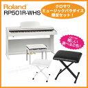【高低自在椅子&ヘッドフォン付属】Roland ローランド RP501R-WHS【ホワイト調】【お子様と一緒にピアノが弾けるセット!】【電子ピアノ・デジタルピアノ】【送料無料】