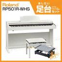 【高低自在椅子&ヘッドフォン付属】Roland ローランド RP501R-WHS【ホワイト調】【お得な足台セット!】【電子ピアノ・デジタルピアノ】【送料無料】