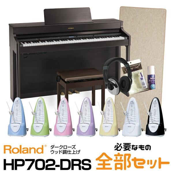 RolandローランドRolandHP702-DRS ダークローズウッド調仕上げ  ご注文から最短2〜3週間でお届け    必要