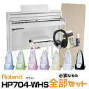 Roland ローランド Roland HP704-WHS【ホワイト】【2021年6月上旬以降入荷予定】【必要なものが全部揃うセット】【デジタルピアノ・電子ピアノ】【送料無料】 1