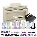 【高低自在椅子&ヘッドフォン付属】YAMAHA ヤマハ CLP-645WA【ホワイトアッシュ】【2020年1月下旬以降入荷予定!】【メトロノーム&ピアノ補助ペダルセット!】【Clavinova・クラビノーバ】【電子ピアノ・デジタルピアノ】【関東地方送料無料】