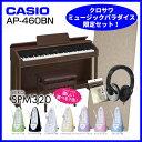 Casio AP-460BN 【オークウッド調】【必要なものが全部揃うセット!】【配送設置料無料!(一部地域を除く)】【カシオ】【電子ピアノ】