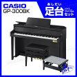 【高低自在イス付属】CASIO カシオ GP-300BK 【CELVIANO Grand Hybrid】【電子ピアノ・デジタルピアノ】【ハイブリッドピアノ】【お得な足台セット!】【送料無料】