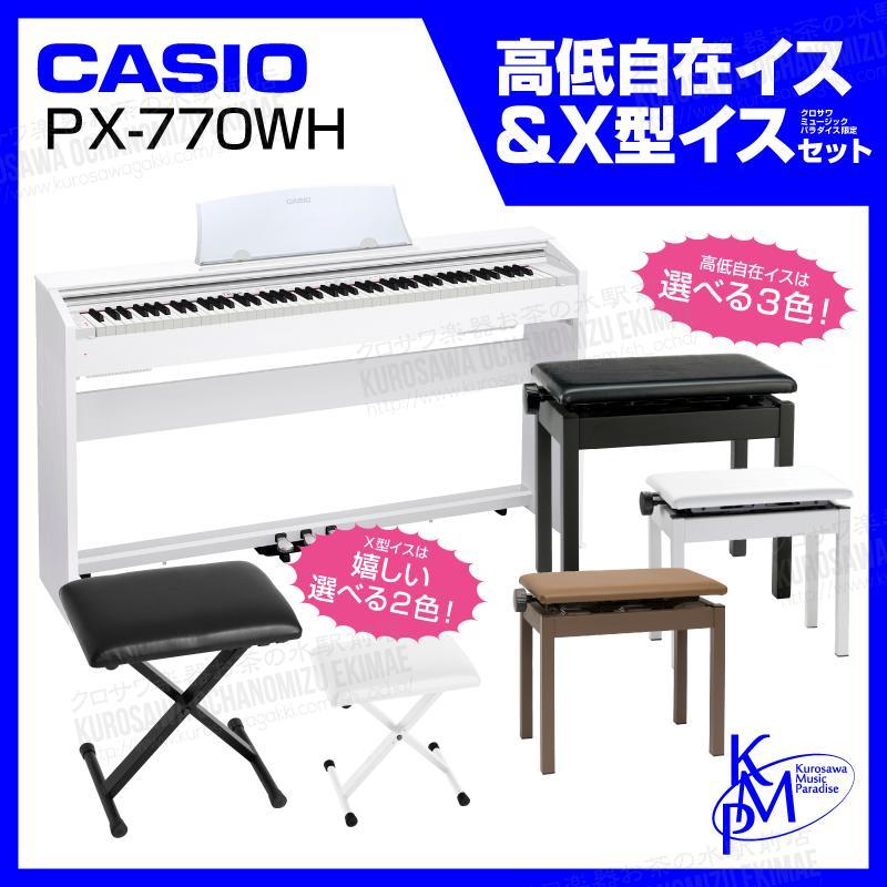 CASIO(カシオ) PX-770 WE 【ホワイトウッド調】【限定ヘッドフォンプレゼント!】お得な高低自在椅子&X型イスセット!【電子ピアノ】