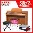 【高低自在椅子&ヘッドフォン付属】KAWAI CA97C 【プレミアムチェリー調】【お得な足台&X型イスセット!】【電子ピアノ・デジタルピアノ】【カワイ・河合楽器】【送料無料】