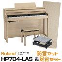 Roland ローランド Roland HP704-LAS【ライトオーク調仕上げ】【12月下旬以降入荷予定!】【お得な防音マットと足台セット!】【デジタルピアノ・電子ピアノ】【送料無料】・・・