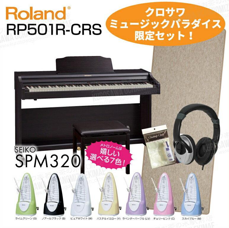 ピアノ・キーボード, 電子ピアノ Roland RP501R-CRS !