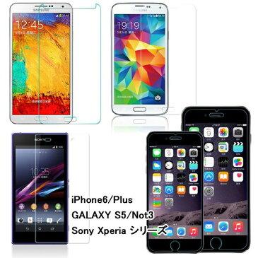 【送料無料】【代引き不可】iPhone6 iPhone6s iPhone6Plus iPhone6sPlus GALAXY Note 3 S5 Xperia Z2 Z3 液晶保護シート 液晶画面を傷や埃から守るプロテクトフィルム ほこり、指紋、傷などからしっかりガード