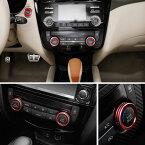 日産エクストレイルT32系エアコンダイヤルカバーエンジンスタートスイッチリングX-TRAILエアコンノブカバーアルミリングNissan/アクセサリー/保護/ドレスアップパーツ/取り付け/カスタム