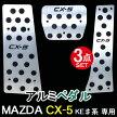 マツダCX-5アルミフットペダル3点セットMAZDA内装/ドレスアップ/パーツ/取り付け/カスタム/汎用