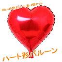 【メール便送料無料】ハート形アルミ風船 特大サイズ 大きなバルーン 4個セット ジャンボ/イベント/ゲーム/結婚式/誕生日/アート/ギフト