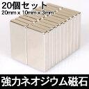 【メール便送料無料】ネオジム磁石 20個セット 長方形で使い易い最強の...