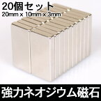 ネオジム磁石20個セット長方形で使い易い最強のネオジウム磁石様々な用途に!【磁力】【販売】【工作】【プラモデル】【DIY】【肩こり】【バイク】【燃費】