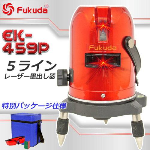 レーザー墨出し器 5ライン EK-459P フルライン測定器/墨つぼ/道具/メーカー/精度抜群/墨だし/水平...