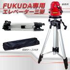 FUKUDAシリーズレーザー墨出し器用エレベーター三脚フクダ/ハンドル式/軽量/アルミ