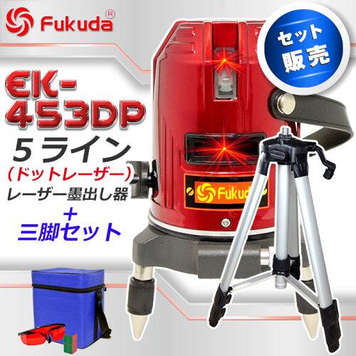 レーザー墨出し器 5ライン EK-453DP エレベータ三脚付 フルライン測定器/墨つぼ/道具/メーカー/精...