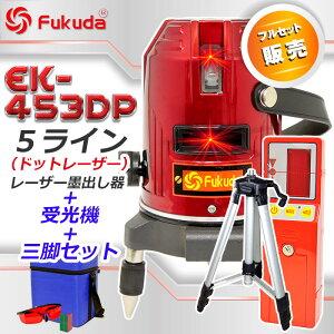 レーザー墨出し器 5ライン EK-453DP+エレベーター三脚+受光器(FD-9)セット フル…