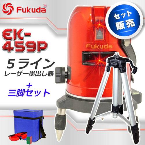 レーザー墨出し器 5ライン EK-459P エレベータ三脚付 フルライン測定器/墨つぼ/道具/メーカー/精度...