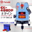 レーザー墨出し器 5ライン EK-488DP フルライン測定器/墨つぼ/道具/メーカー/精度抜群/墨だし/水平器/すみだし