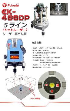 レーザー墨出し器 5ライン エレベーター三脚セット EK-488DP フルライン測定器/墨つぼ/道具/メーカー/精度抜群/墨だし/水平器/すみだし