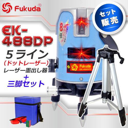 レーザー墨出し器 5ライン エレベーター三脚セット EK-488DP フルライン測定器/墨つぼ/道具/メーカ...