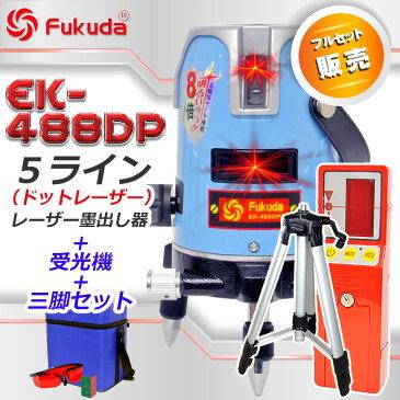 レーザー墨出し器 5ライン EK-488DP+エレベーター三脚+受光器(FD-9)セット 測定器/墨つぼ/道具/メーカー/精度抜群/墨だし/水平器/すみだし