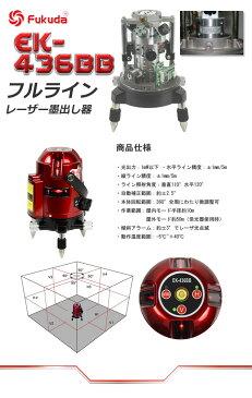 レーザー墨出し器 360℃ フルライン測定器 EK-436BB+エレベーター三脚+受光器(FD-9)セット 墨つぼ/道具/メーカー/精度抜群/墨だし/水平器/すみだし