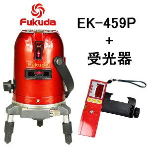 レーザー墨出し器 5ライン EK-459P+受光器(FD-9)セット フルライン測定器/墨つぼ/道具/メーカー/精度抜群/墨だし/水平器/すみだし