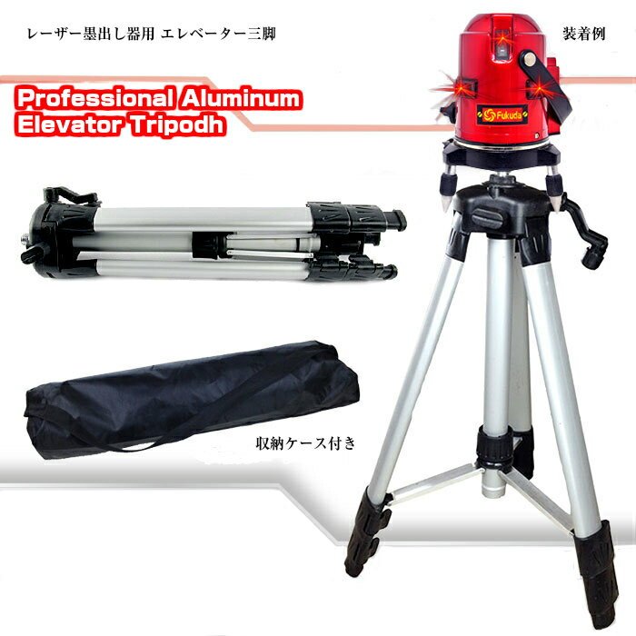 FUKUDAシリーズ レーザー墨出し器用 エレベーター三脚 フクダ/ハンドル式/軽量/アルミ